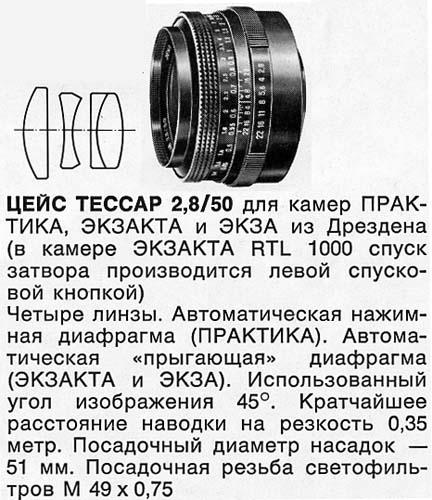 Carl Zeiss Tessar 2,8 / 50 мм