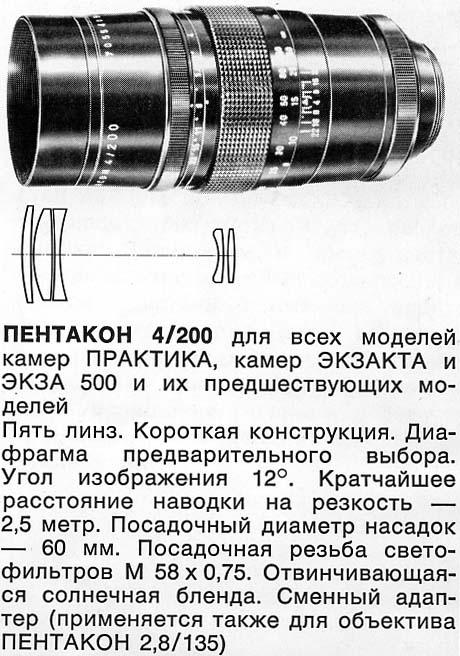 Pentacon 4 / 200 мм